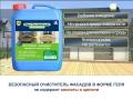 Decap Facades Guard ECO эффективный фасадный очиститель <br /> Без щелочи и кислоты. Безопасный для человека и природы
