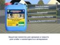 Видео Protect Guard MG. Средство для мрамора, гранита и всех слабопористых материалов