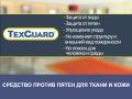 Средство защиты от пятен для текстиля и кожи TexGuard (ТексГард)